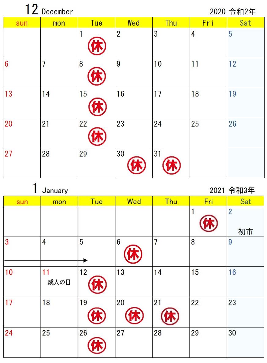 年末年始のお知らせ~12/30(水),12/31(木)、1/1元日はお休み、1/2(土)より通常営業