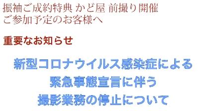 重要なお知らせ~振袖ご成約特典 かど屋 前撮会ご参加予定のお客様へ